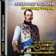 Александр ЯКОВЛЕВ, Александрушка Второй