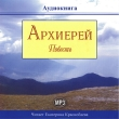 Иеромонах ТИХОН (Барсуков), Архиерей