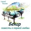 Сергей КОЗЛОВ, Бекар