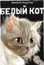 Алексей ФЕДОТОВ, Белый Кот