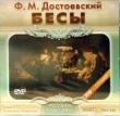 Фёдор ДОСТОЕВСКИЙ, Бесы