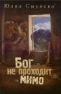 Юлия СЫСОЕВА, Бог не проходит мимо