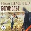 Иван ШМЕЛЁВ, Богомолье, Лето Господне