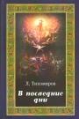 Лев ТИХОМИРОВ, В последние дни (Эсхатологическая фантазия)