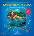 Дмитрий САВЕЛЬЕВ равно Леся КОЧЕРГИНА, Ванечка да сом