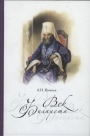 Александр ЯКОВЛЕВ, Век Филарета