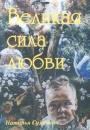 Наталья СУХИНИНА. Великая сила любви