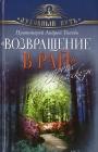 Андрей ТКАЧЁВ, «Возвращение в Рай» и другие рассказы