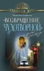 Монахиня Евфимия (ПАЩЕНКО), «Возвращение чудотворной» равно кое-кто рассказы