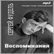 Сергей ФУДЕЛЬ, Воспоминания