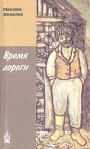 Максим ЯКОВЛЕВ. Время дороги