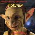 Дмитрий САВЕЛЬЕВ равно Олёна КОЧЕРГИНА, Гоблин
