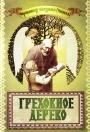 Иеромонах Михаил (ЧЕПЕЛЬ), Греховное дерево
