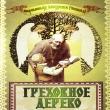 Иеромонах Миша (ЧЕПЕЛЬ), Греховное дерево
