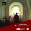 Валентин СВЕНЦИЦКИЙ, Диалоги