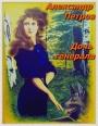Александр ПЕТРОВ, Дочь генерала