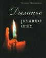 Татьяна ШИПОШИНА, Дыханье ровного огня