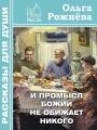 Ольга РОЖНЁВА, И Промысл Божий далеко не обижает никого