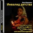 Олеся НИКОЛАЕВА, Инвалид детства