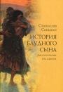Станислав СЕНЬКИН, История блудного сына