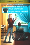 Юлия Шаманская. Ищу скучных да грустных людей