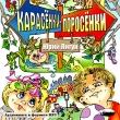 Юрий ЛИГУН, Карасёнки-Поросёнки