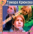 Тамара КРЮКОВА, Костя+Ника