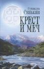 Станислав СЕНЬКИН, Крест и меч