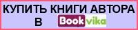"""Купить книги автора в интернет-магазине """"Bookvika"""""""