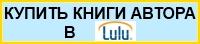 """Купить бумажные книги автора в интернет-магазине """"Lulu"""""""