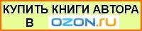 """Купить бумажные книги автора на интернет-магазине """"Ozon"""""""