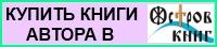 """Купить бумажные книги автора в интернет-магазине """"Остров книг"""""""