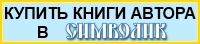 """Купить бумажные книги автора в интернет-магазине """"Символик"""""""