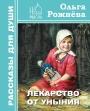 Ольга РОЖНЁВА, Лекарство через уныния