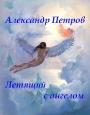 Александр ПЕТРОВ, Летящий вместе с ангелом
