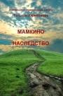 Татьяна Харитонова. Мамкино наследство