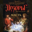 Виталий КАПЛАН, Масть