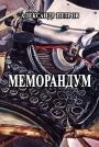 Александр ПЕТРОВ, Меморандум