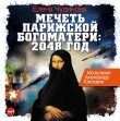 Елена ЧУДИНОВА, Мечеть Парижской Богоматери