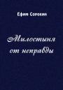 Ефим СОРОКИН, Милостыня от неправды