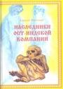 Алексей ФЕДОТОВ, Наследники Ост-Индской компании
