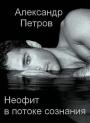 Александр ПЕТРОВ, Неофит на потоке сознания