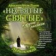 Епископ Тиша (ШЕВКУНОВ), «Несвятые святые» равным образом иные рассказы