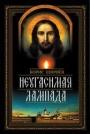 Борис ШИРЯЕВ, Неугасимая лампада