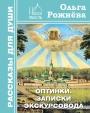 Ольга РОЖНЁВА, Оптинки, Записки экскурсовода