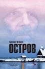 Дмитрий СОБОЛЕВ, Остров