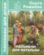 Ольга РОЖНЁВА, Пельмени чтобы Витальки