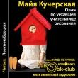 Майя КУЧЕРСКАЯ, Плач в соответствии с уехавшей учительнице рисования
