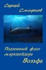 Сергей СМИРНОВ, Подземный флот маркшейдера Вольфа