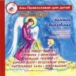 Надежда ВЕСЕЛОВСКАЯ, Православные истории